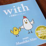 広島うまれの英語えほん「with #前置詞といっしょ!」