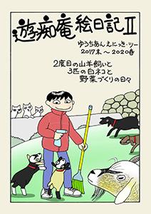遊痴庵絵日記2