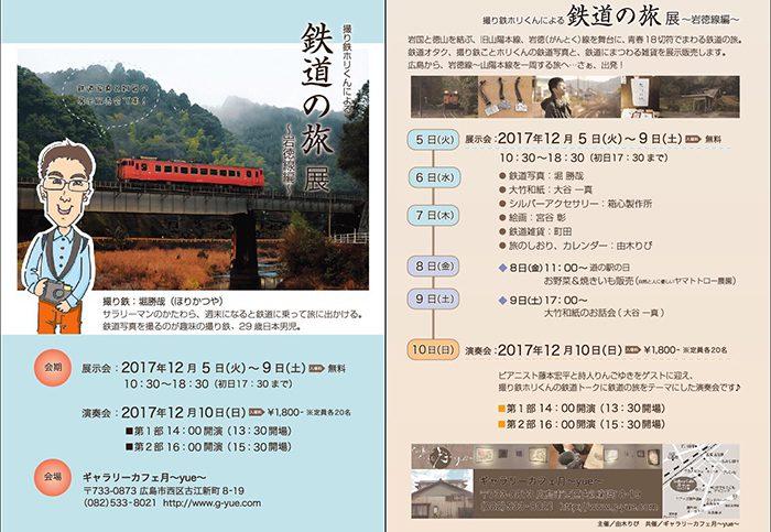 撮り鉄ホリ君による 鉄道の旅 展 ~岩徳線編~
