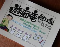 【制作実績】遊痴庵絵日記~退職美術教師の田舎生活~