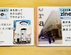3月2~3日に仙台で開催される「ちいさな出版市」に出展します。